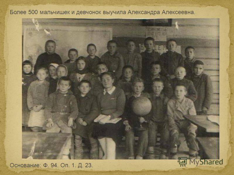 Более 500 мальчишек и девчонок выучила Александра Алексеевна. Основание: Ф. 94. Оп. 1. Д. 23.