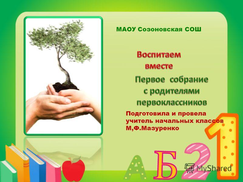 МАОУ Созоновская СОШ Подготовила и провела учитель начальных классов М,Ф.Мазуренко