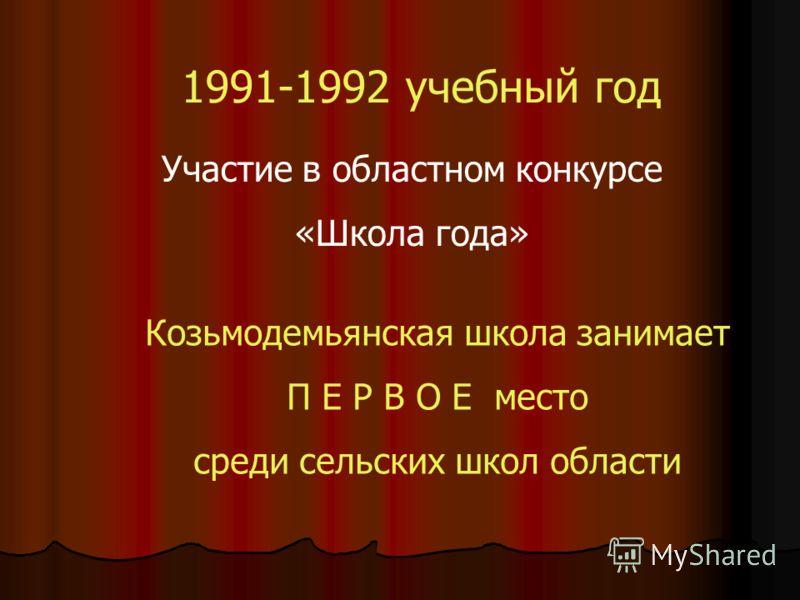 1991-1992 учебный год Участие в областном конкурсе «Школа года» Козьмодемьянская школа занимает П Е Р В О Е место среди сельских школ области