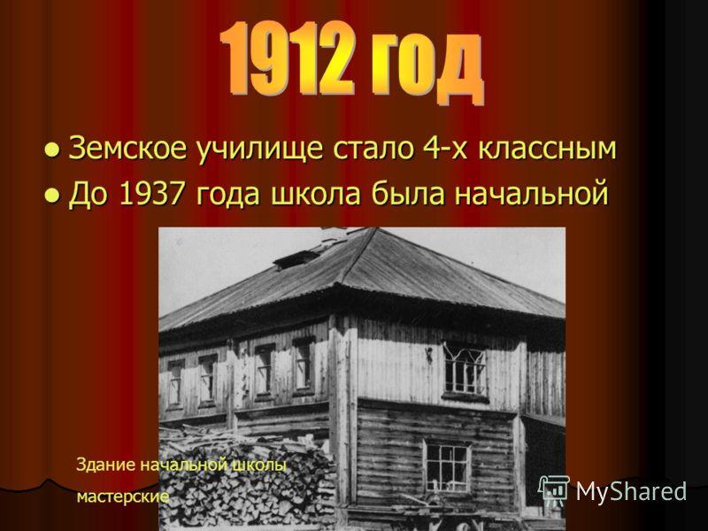 Земское училище стало 4-х классным Земское училище стало 4-х классным До 1937 года школа была начальной До 1937 года школа была начальной Здание начальной школы мастерские