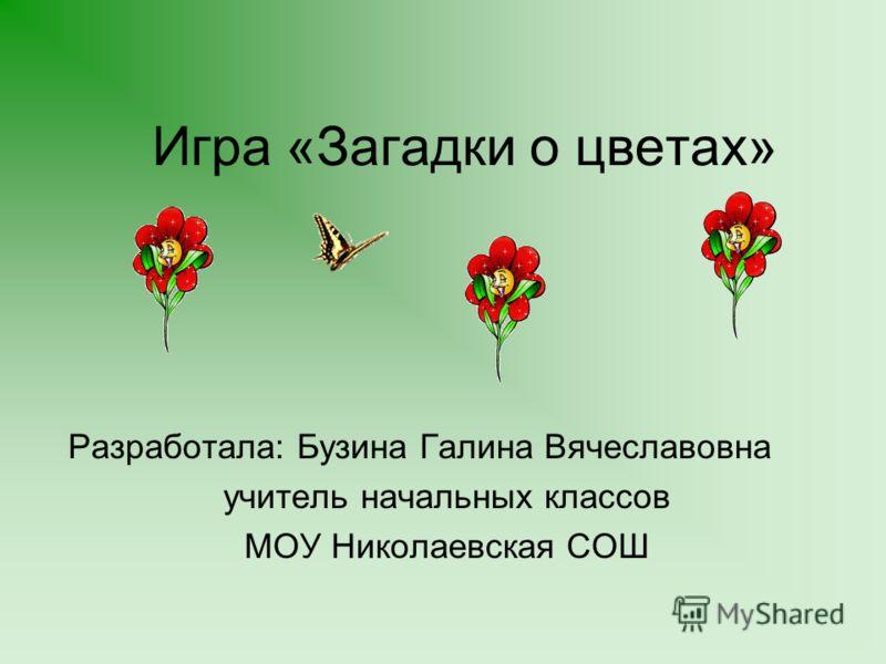 Загадки. о цветах