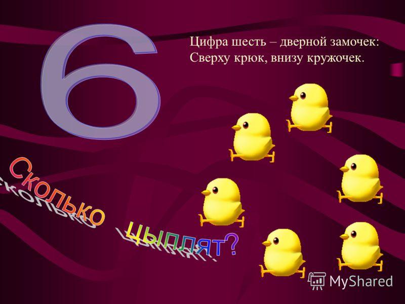 А вот это – цифра пять! До пяти легко считать. Каждый пальчик подержи, Цифру пальчику скажи.