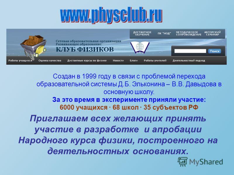 Приглашаем всех желающих принять участие в разработке и апробации Народного курса физики, построенного на деятельностных основаниях. Создан в 1999 году в связи с проблемой перехода образовательной системы Д.Б. Эльконина – В.В. Давыдова в основную шко