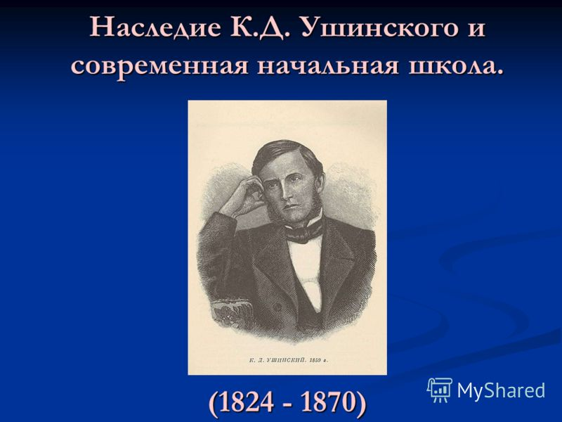 Наследие К.Д. Ушинского и современная начальная школа. (1824 - 1870)
