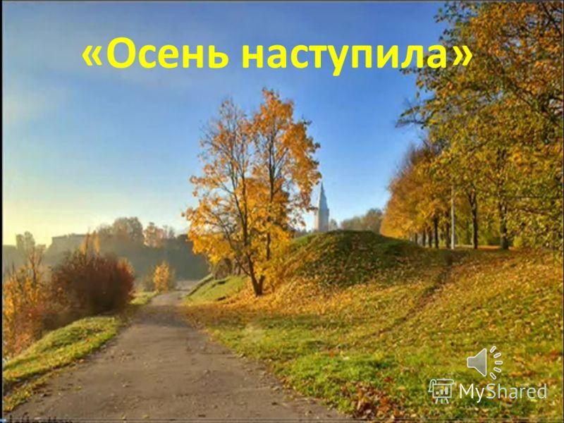 «Осень наступила»