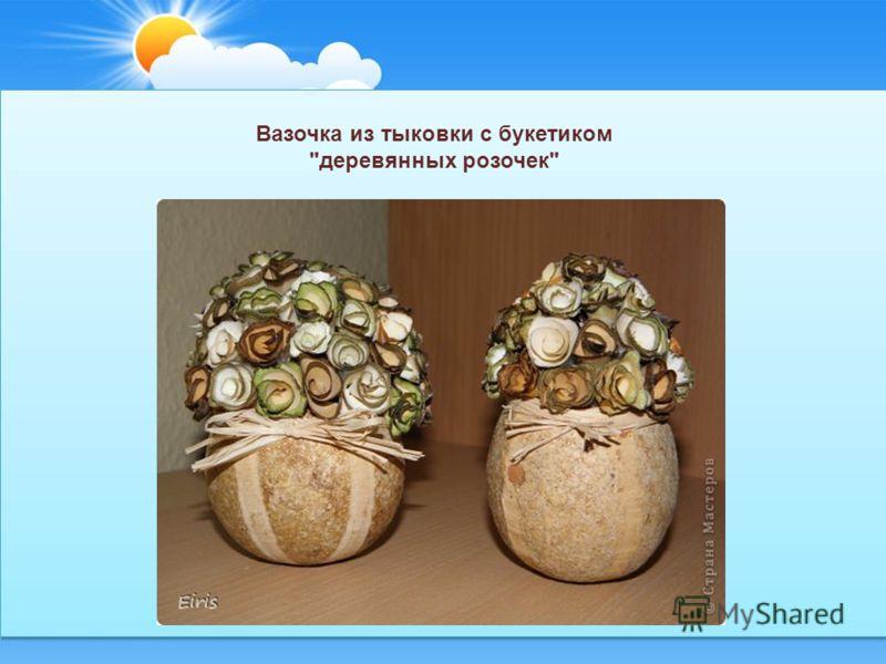 Вазочка из тыковки с букетиком деревянных розочек