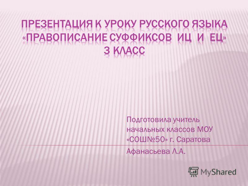 Подготовила учитель начальных классов МОУ «СОШ50» г. Саратова Афанасьева Л.А.