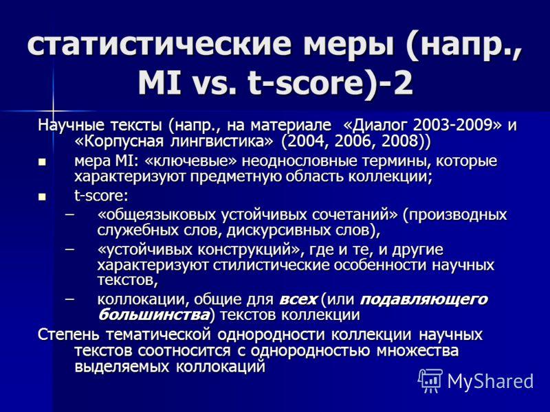 статистические меры (напр., MI vs. t-score)-2 Научные тексты (напр., на материале «Диалог 2003-2009» и «Корпусная лингвистика» (2004, 2006, 2008)) мера MI: «ключевые» неоднословные термины, которые характеризуют предметную область коллекции; мера MI: