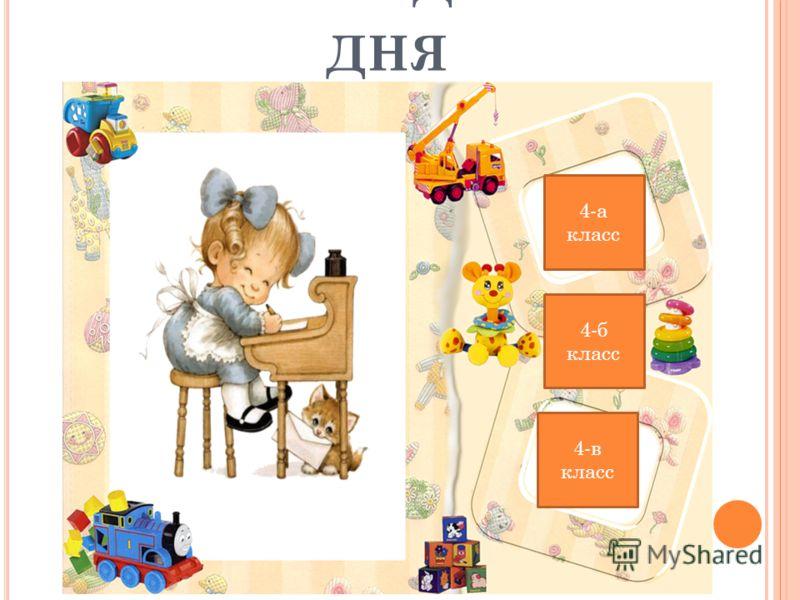 Г РУППА ПРОДЛЕННОГО ДНЯ 4-а класс 4-в класс 4-б класс