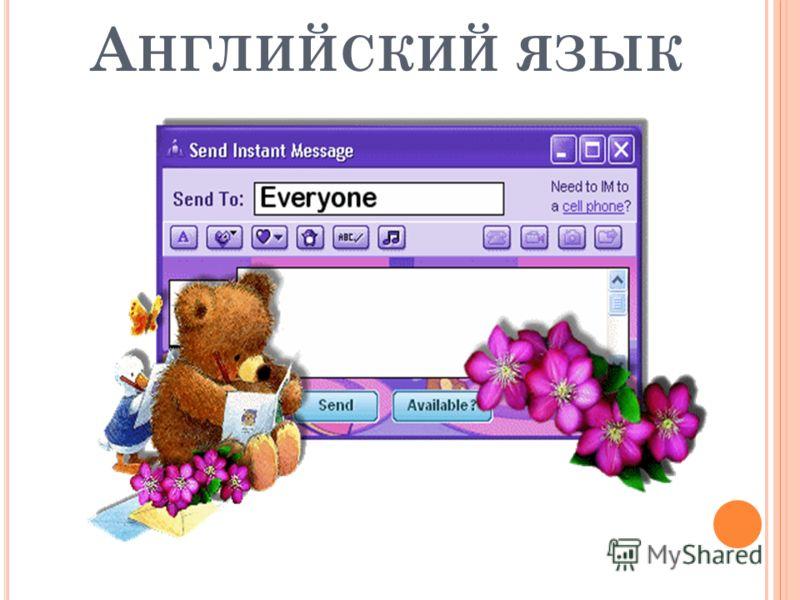 А НГЛИЙСКИЙ ЯЗЫК
