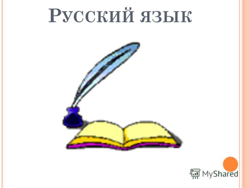 Р УССКИЙ ЯЗЫК