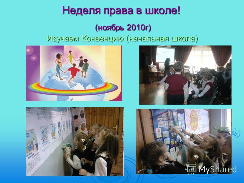 Неделя права в школе! (ноябрь 2010г) Изучаем Конвенцию (начальная школа)