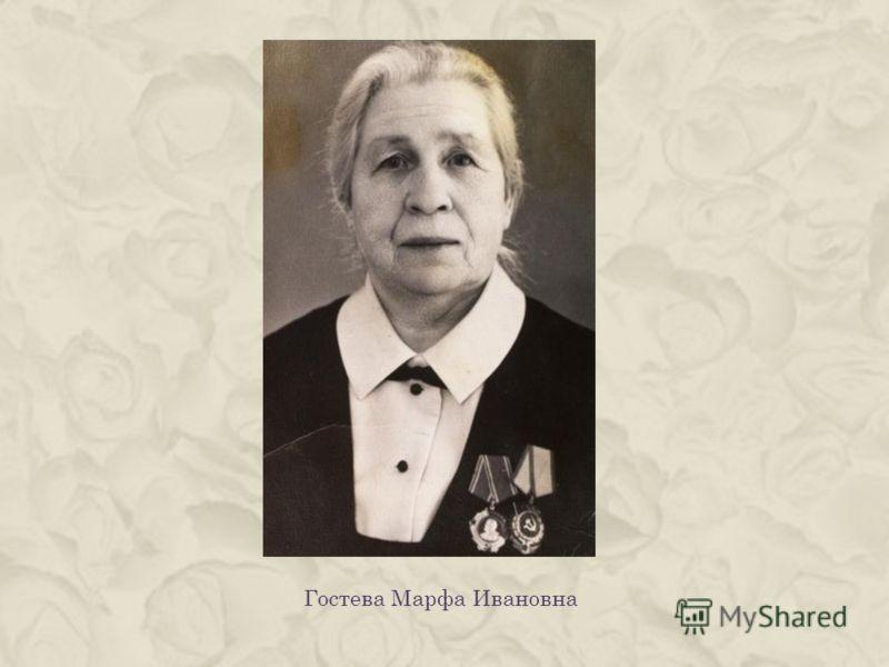 Гостева Марфа Ивановна