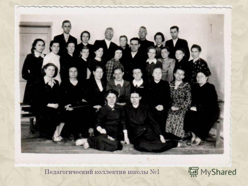 Педагогический коллектив школы 1