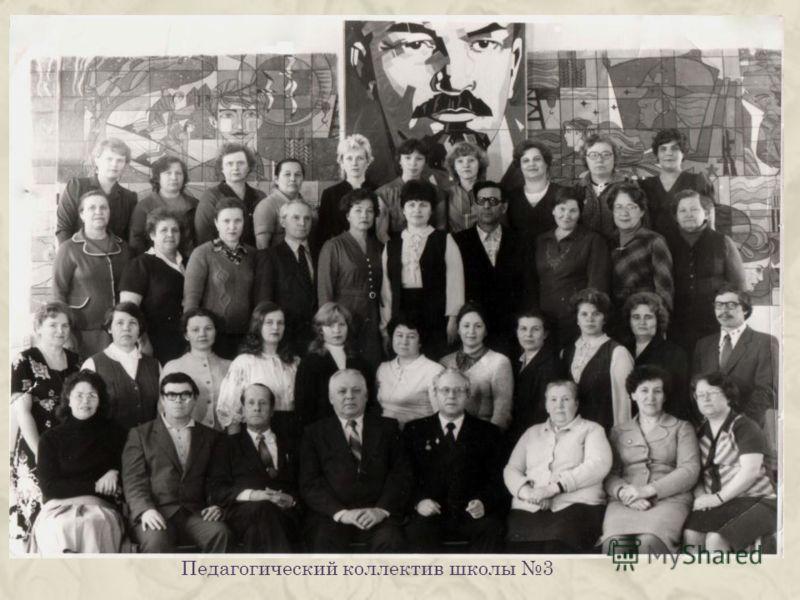 Педагогический коллектив школы 3