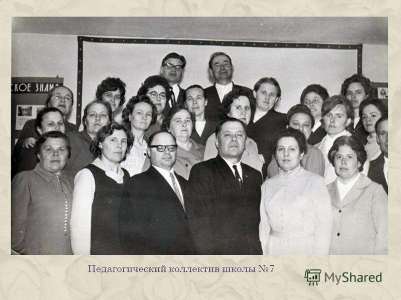 Педагогический коллектив школы 7