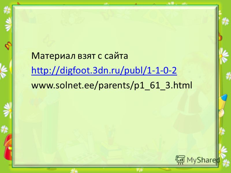 Материал взят с сайта http://digfoot.3dn.ru/publ/1-1-0-2 www.solnet.ee/parents/p1_61_3.html