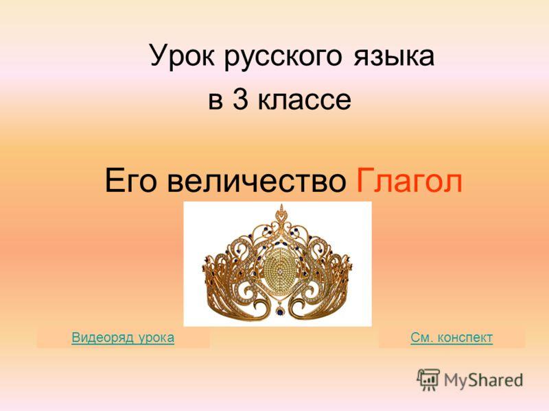 Его величество Глагол Урок русского языка в 3 классе См. конспектВидеоряд урока