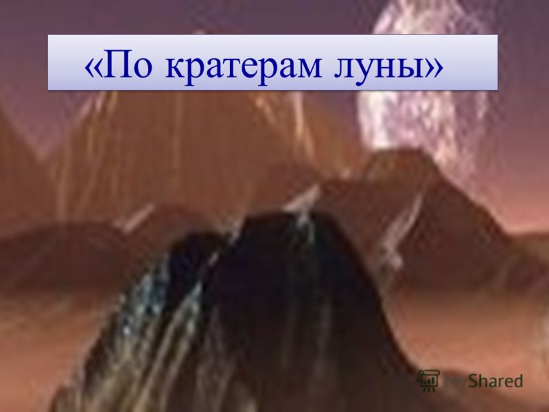 «По кратерам луны»