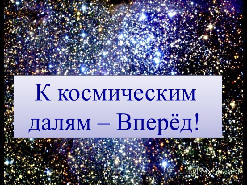 К космическим далям – Вперёд! К космическим далям – Вперёд!