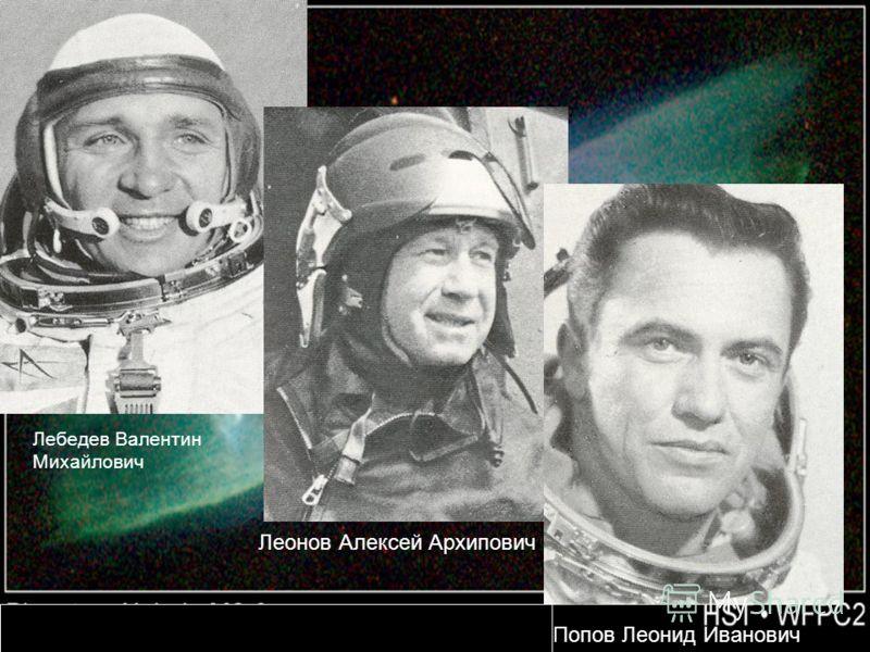 Лебедев Валентин Михайлович Леонов Алексей Архипович Попов Леонид Иванович