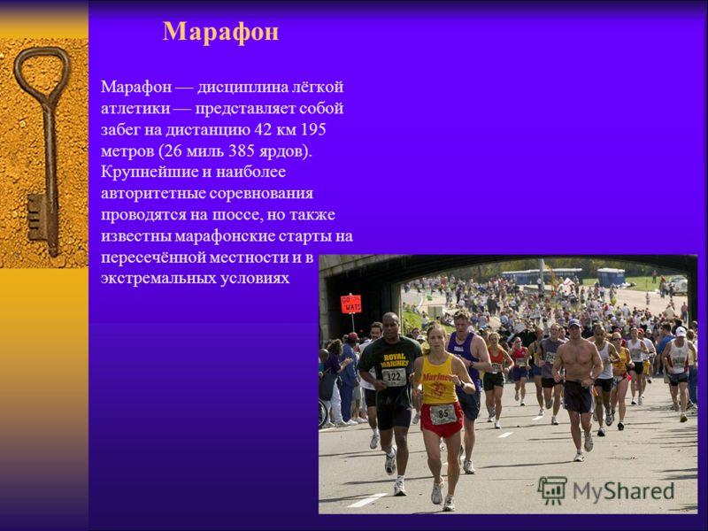 Спринт Спринт совокупность легкоатлетических дисциплин, где спортсмены соревнуются в беге на короткие дистанции («бег на скорость») по стадиону. Длина дистанции в спринте составляет от 30 до 600 метров. В программу Олимпийских игр включен гладкий бег