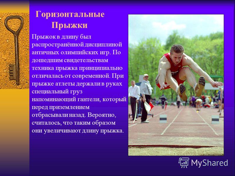Фосбери-флоп Этот способ был изобретен американским атлетом по имени Дик Фосбери, когда ему было 16 лет. В 1968 году на Летних Олимпийских играх в Мексике Дик Фосбери с помощью нового способа выиграл золотую олимпийскую награду, установив новый олимп