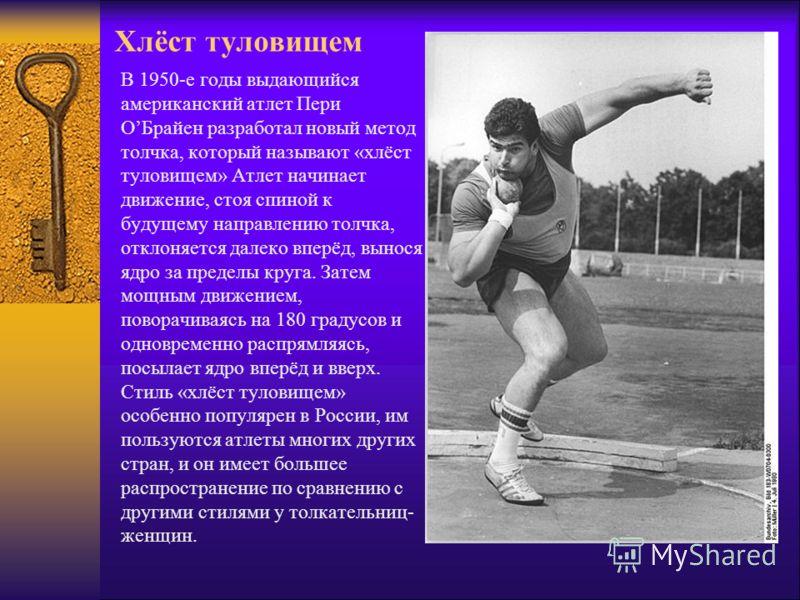 Толкание ядра С самого появления толкания ядра как отдельной дисциплины и по наши дни у мужчин в ней доминируют американские атлеты. В разное время вызов им бросали спортсмены СССР, ГДР, а затем Украины и Беларуси. У женщин толкание ядра стало популя