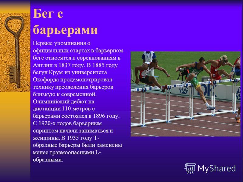 Бег Соревнования по бегу один из самых старых видов спорта. Включены в программу с самых первых олимпийских игр 1896 года. Для бегунов важнейшими качествами являются: способность поддерживать высокую скорость на дистанции, выносливость (для средних и