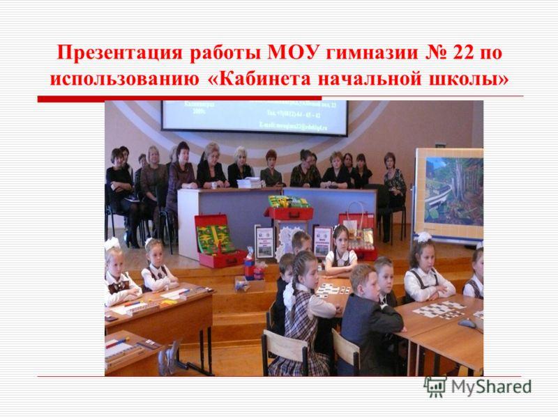 Презентация работы МОУ гимназии 22 по использованию «Кабинета начальной школы»