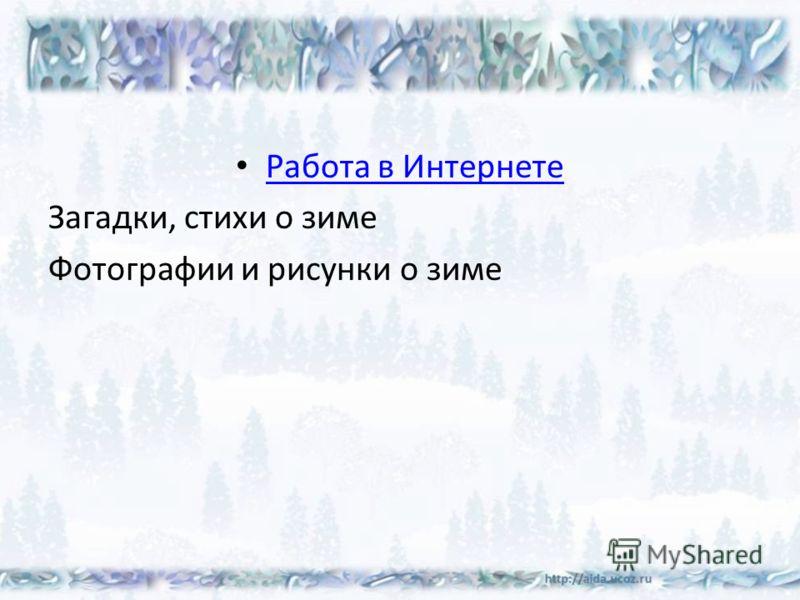 Работа в Интернете Загадки, стихи о зиме Фотографии и рисунки о зиме