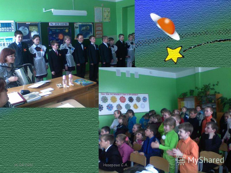 16.04.2011Назарова С.А.