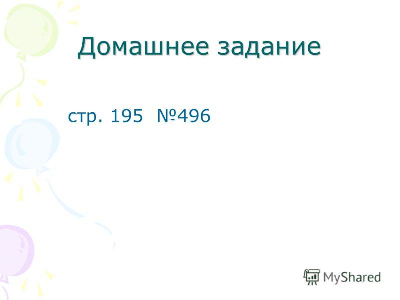 Домашнее задание стр. 195 496