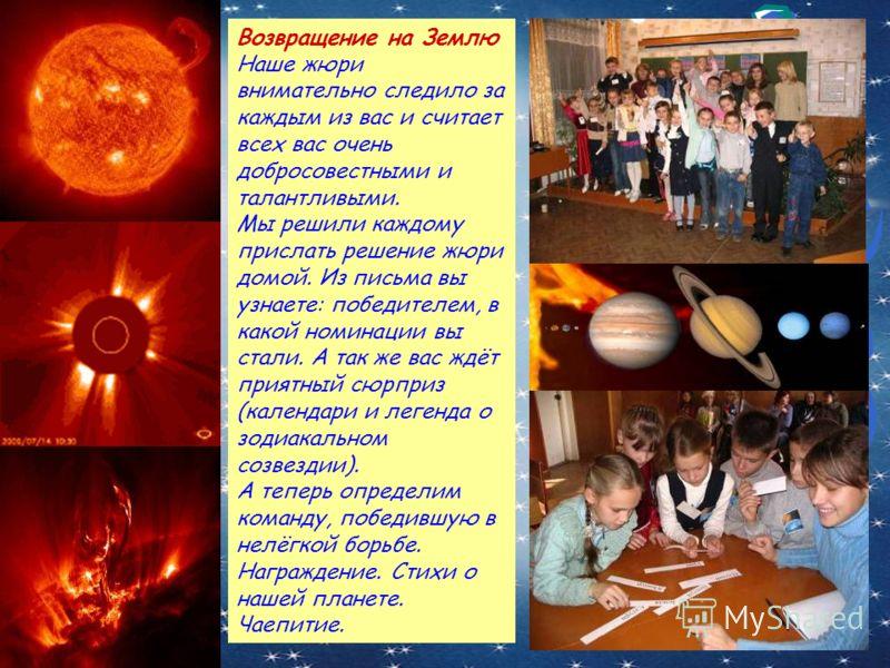 Группа 1 Что называют атмосферой? Сколько планет в Солнечной системе? Без какого прозрачного вещества мы не можем прожить даже нескольких минут? Туча, аист или вода относятся к живой природе? За какое время Земля делает 1 оборот вокруг Солнца? Кто до