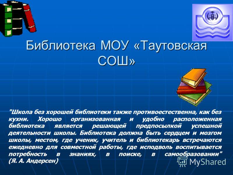 Библиотека МОУ «Таутовская СОШ»