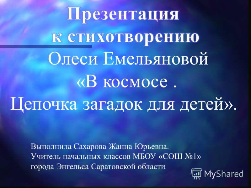 Выполнила Сахарова Жанна Юрьевна. Учитель начальных классов МБОУ «СОШ 1» города Энгельса Саратовской области
