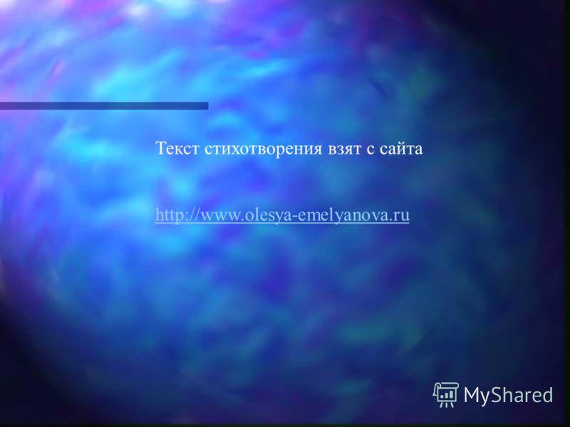 http://www.olesya-emelyanova.ru Текст стихотворения взят с сайта