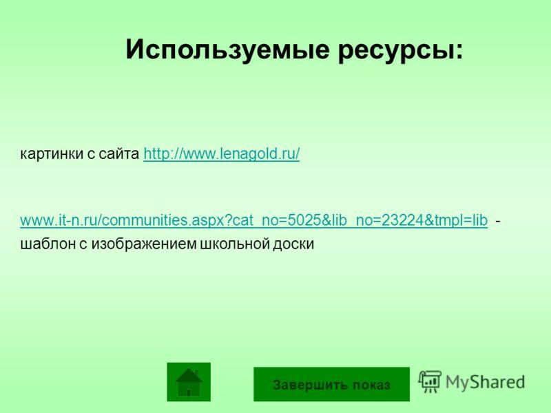 Завершить показ картинки с сайта http://www.lenagold.ru/http://www.lenagold.ru/ www.it-n.ru/communities.aspx?cat_no=5025&lib_no=23224&tmpl=libwww.it-n.ru/communities.aspx?cat_no=5025&lib_no=23224&tmpl=lib - шаблон с изображением школьной доски Исполь
