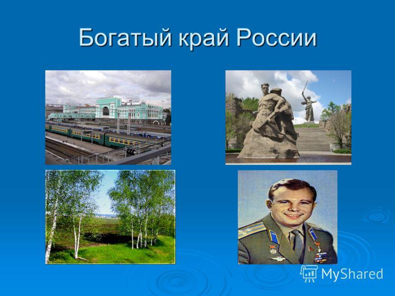 Богатый край России