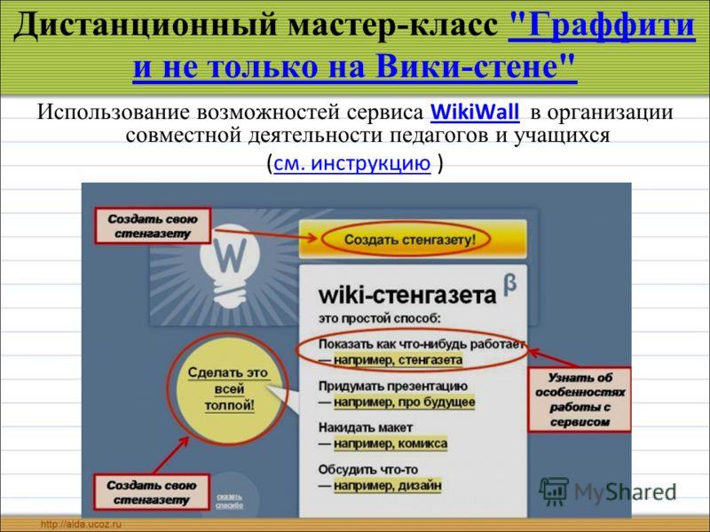 Дистанционный мастер-класс Граффити и не только на Вики-стенеГраффити и не только на Вики-стене Использование возможностей сервиса WikiWall в организации совместной деятельности педагогов и учащихся WikiWall (см. инструкцию )см. инструкцию