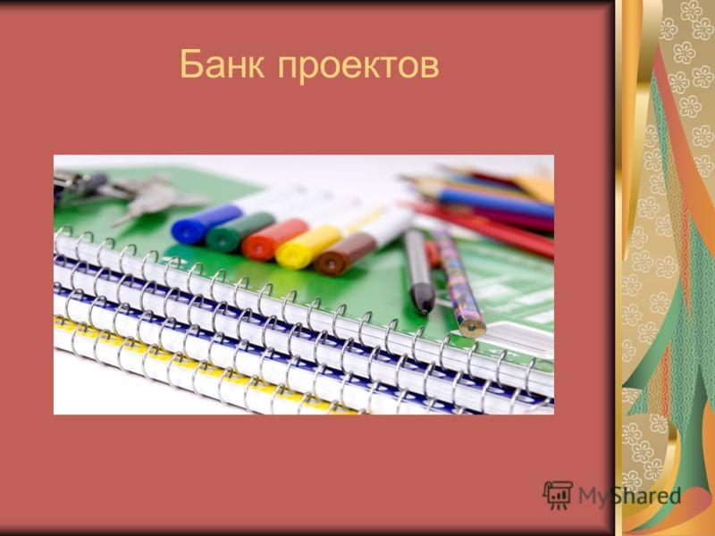Банк проектов
