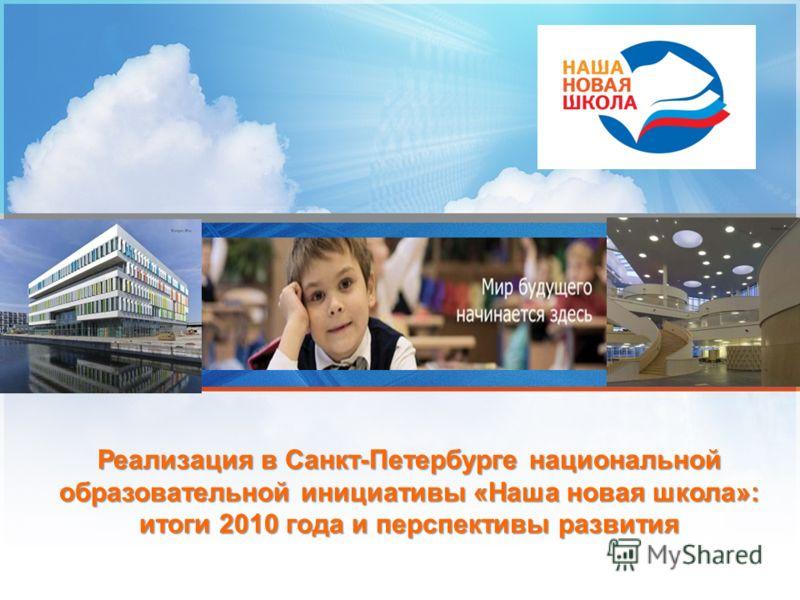 Слайд разделитель Реализация в Санкт-Петербурге национальной образовательной инициативы «Наша новая школа»: итоги 2010 года и перспективы развития
