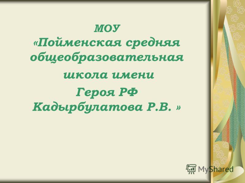 МОУ «Пойменская средняя общеобразовательная школа имени Героя РФ Кадырбулатова Р.В. »