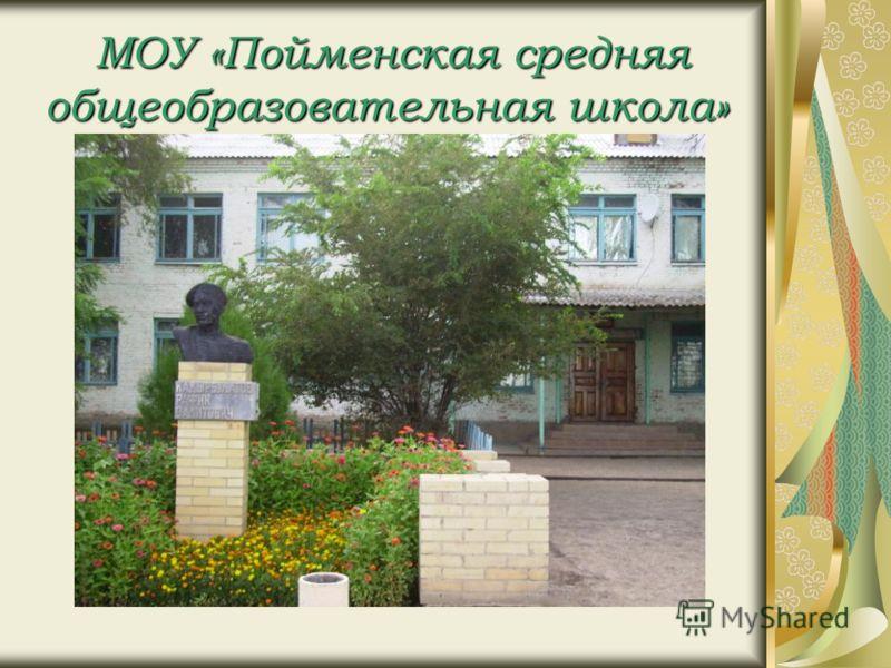 МОУ «Пойменская средняя общеобразовательная школа»