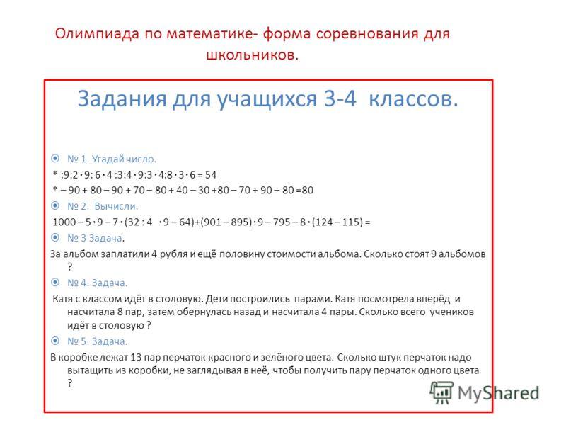 Наши задания, напечатанные в газете «Все Для Вас. Южное Подмосковье».