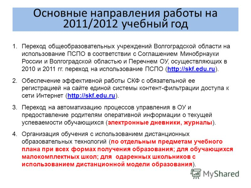 Основные направления работы на 2011/2012 учебный год 1.Переход общеобразовательных учреждений Волгоградской области на использование ПСПО в соответствии с Соглашением Минобрнауки России и Волгоградской областью и Перечнем ОУ, осуществляющих в 2010 и