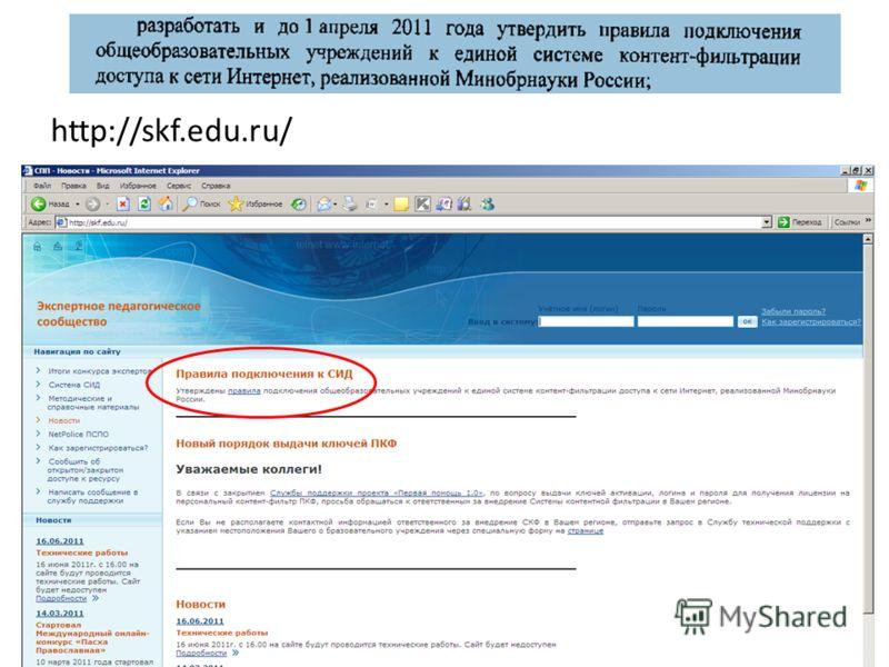 http://skf.edu.ru/