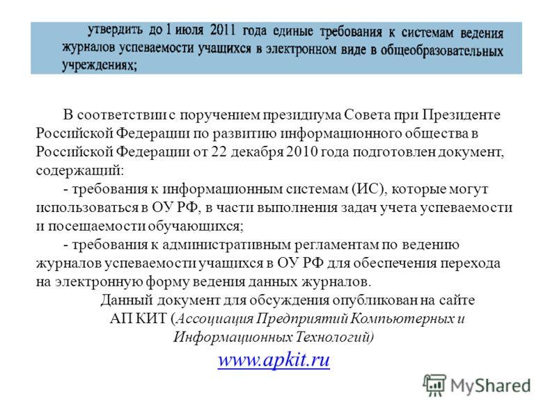 В соответствии с поручением президиума Совета при Президенте Российской Федерации по развитию информационного общества в Российской Федерации от 22 декабря 2010 года подготовлен документ, содержащий: - требования к информационным системам (ИС), котор