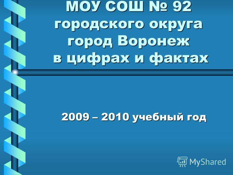 МОУ СОШ 92 городского округа город Воронеж в цифрах и фактах 2009 – 2010 учебный год