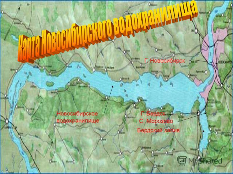 Бердский залив С. Морозово Г. Бердск Г. Новосибирск Новосибирское водохранилище